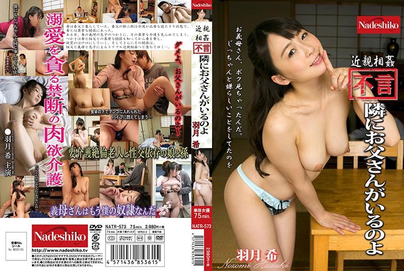 NATR-573 Your Daddy Is In The Next Room Nozomi Hazuki