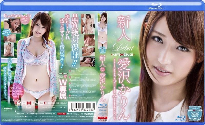 新人 愛沢かりん ~メーカー2社が手を挙げた10年に一人の逸材!200%完全美少女AVデビュー。~ in HD (ブルーレイディスク)