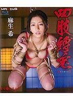 四肢縛兎-ししばくと- 麻生希 in HD(ブルーレイディスク)