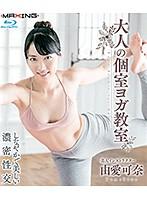 大人の個室ヨガ教室 由愛可奈 in HD(ブルーレイデ...