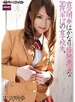 吉沢明歩はかなり経験豊富な20代半ばの女子校生。