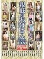 親戚のおばさんSUPER DX 20人8時間(2枚組)