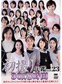 初撮り年鑑Vol.23(2枚組)