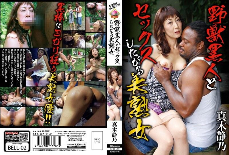 BELL-02 Mature Woman Wants Sex With Blacks Shizuno Maki