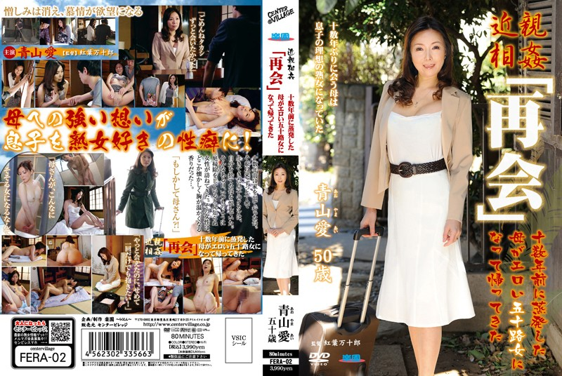 FERA-02 Mother Came Back with an Erotic Body After a Dozen Years Ai Aoyama