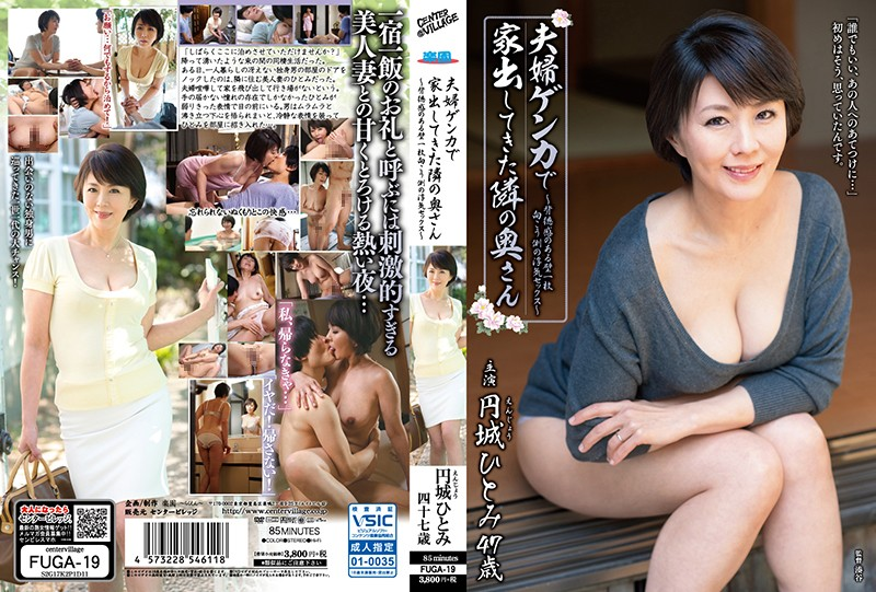 FUGA-19 The Housewife Next Door Ran Away From Home After A Fight With Her Husband