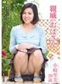 親戚のおばさん 小崎里美