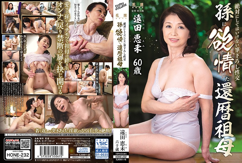 HONE-232 60 Something Grandmother Lusting After Grandson Emi Toda