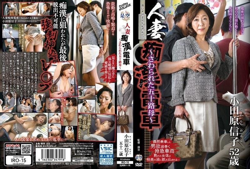 IRO-15 Married Housewife Molested on the Train – Nobuko Odawara