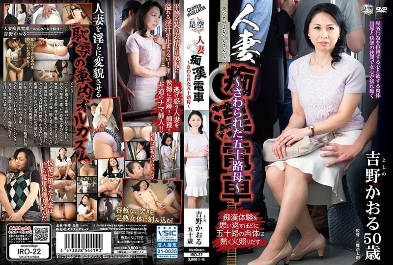 IRO-22 Married Woman Molester's Train – Kaoru Yoshino