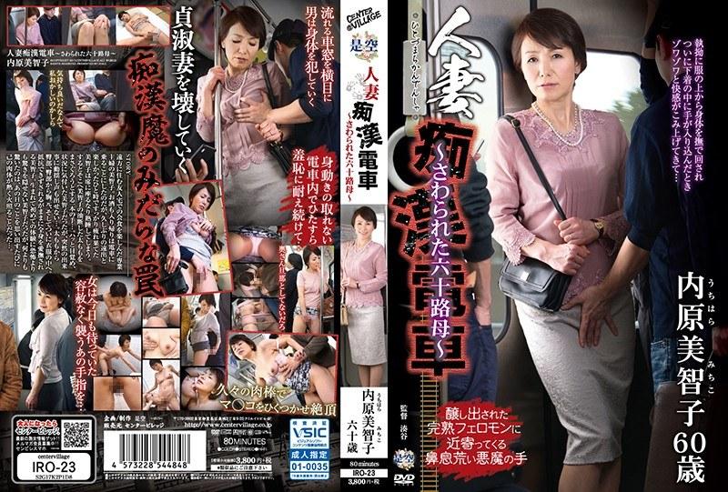 IRO-23 The Married Woman Molester's Train – Michiko Uchihara