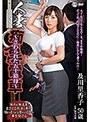 人妻痴漢電車〜さわられた五十路母〜 及川里香子