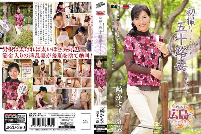 JRZD-380 50yr Old Wife's First Exposure Kayoko Misaki