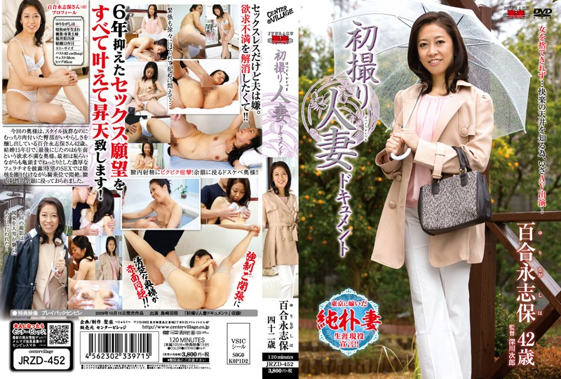 JRZD-452 First Time Filming My Affair Shiho Yurina