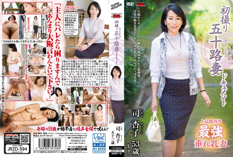 JRZD-594 Documenting The First Porn Shoot Of A Wife In Her 50's Kyoko Tsukasa