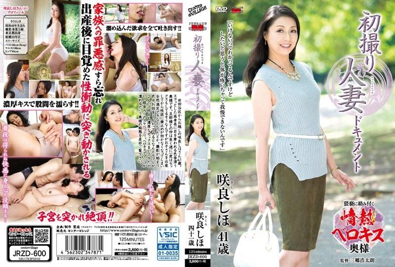 JRZD-600 A Married Woman's First Porn Shoot Shiho Sakura