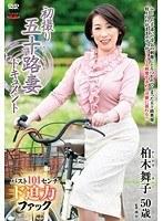 初撮り五十路妻ドキュメント 柏木舞子