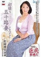 初撮り五十路妻ドキュメント 松岡瑠実