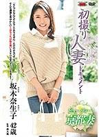 初撮り人妻ドキュメント 坂木奈生子