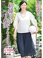 初撮り人妻ドキュメント 朝川奈穂