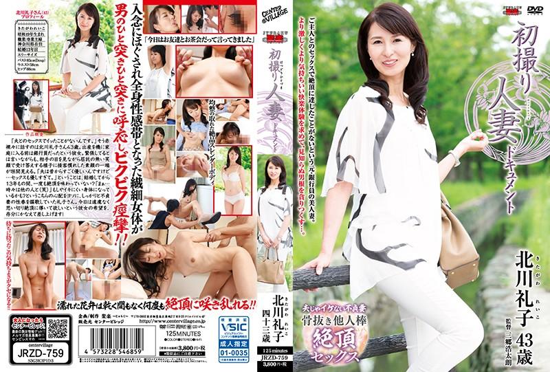 JRZD-759 First Time Filming My Affair Reiko Kitagawa