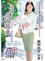 初撮り五十路妻ドキュメント 福田由貴