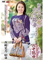 初撮り六十路妻ドキュメント 西崎史乃