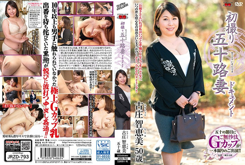 JRZD-793 Entering The Biz At 50 - Chiemi Furusho