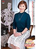 初撮り五十路妻ドキュメント 尾崎菜々子