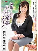 初撮り五十路妻ドキュメント 楠木登和子