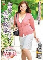 初撮り五十路妻ドキュメント 藤咲瞳
