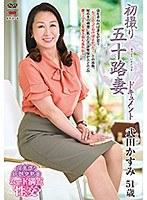 初撮り五十路妻ドキュメント 武田かすみ