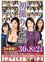 初撮り年鑑Vol.27(2枚組)