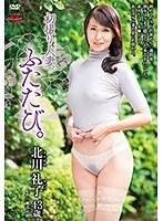 初撮り人妻、ふたたび。 北川礼子