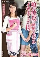 「娘の彼氏に膣奥を突かれイキまくった母 宮島優」のパッケージ画像