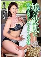娘の彼氏に膣奥を突かれイキまくった母 里崎愛佳