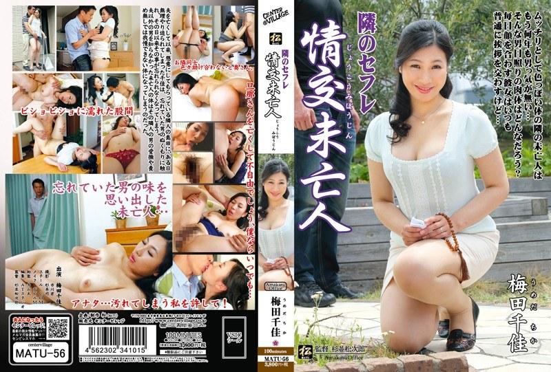 MATU-56 Intimate Widow Chika Umeda
