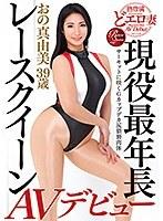 現役最年長レースクイーン おの真由美 39歳 AVデビ...