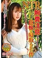 胸糞注意 僕の妻が巨根に寝取られた件 篠田ゆう