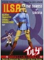 イルザ シベリア女収容所 悪魔のリンチ集団
