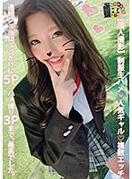 【個人撮影】制服生ハメ人気ギャル複数エッチ 連続フェラにぶっかけに5P☆ハメ撮り3Pまで、最高でした。