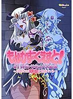 もんむす・くえすと! #1「外伝・サキュバス幻想(ファンタジー)」~負ければ妖女に犯される~