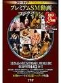スリートップパブリッシング/プレミアムSM動画コレクション (2枚組)