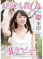 経験人数0人 本田さとみ AVデビュー