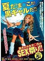 夏だ!ま○こだ!黒ギャルだ!!黒ギャル女子○生のSEX祭り!!ベストコレクション!!5時間