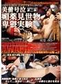 SUPER JUICY AWABI Classic Premium 許されざる女体残酷事件の記憶 vol.2 〜美蕾号泣媚薬見世物卑猥実験〜 双葉みか