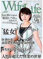 WifeLife vol.019・昭和50年生まれの鮎原いつきさんが乱れます・撮影時の年齢は41歳・スリーサイズはうえから順に94/63/94