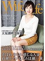 WifeLife vol.026・昭和46年生まれの広永有未さんが乱れます・撮影時の年齢は45歳・スリーサイズはうえから順に82/62/76