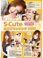 S-Cute 女の子ランキング 2011 TOP10