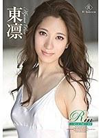 Rin 三十路人妻、沖縄にて/東凛